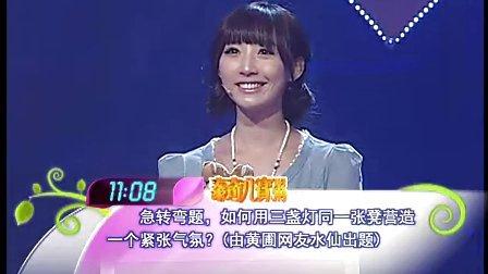 广东电视台珠江频道《百万新娘》之综艺娱乐节目第九集