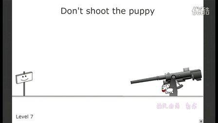 【抽风解说】史上最坑爹的游戏 别射我的狗 抽风已经崩溃了
