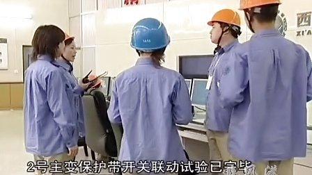 供电职业技能培训系列片《变电站设备检修后验收》