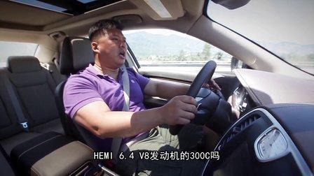 视频:[胖哥试车]37期 试驾克莱斯勒300C 【重复录入】