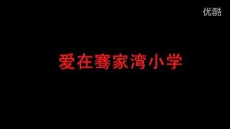 零贰玖公益宣传片