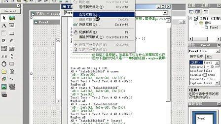 VB语言教程 VB编程与应用 VB程序设计 VB语言基础教程 VB教程20