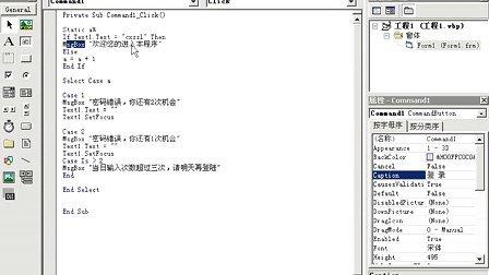 VB语言教程 VB编程与应用 VB程序设计 VB语言基础教程 VB教程10