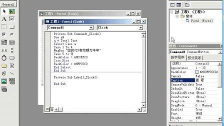 VB语言教程 VB编程与应用 VB程序设计 VB语言基础教程 VB教程9