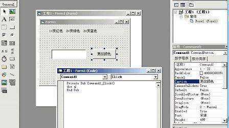 VB语言教程 VB编程与应用 VB程序设计 VB语言基础教程 VB教程8