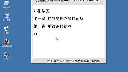 VB语言教程 VB编程与应用 VB程序设计 VB语言基础教程 VB教程1