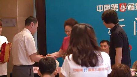 中国第六届婴儿游泳大赛新闻发布会精华