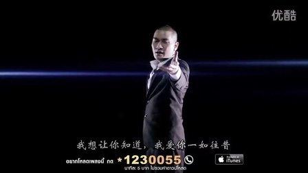 SoodSaiParn 官方 MV 中文字幕版