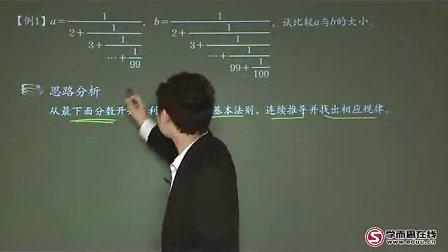 小学奥数 计算 竞赛篇  11-比较与估算综 1全套Q418768025