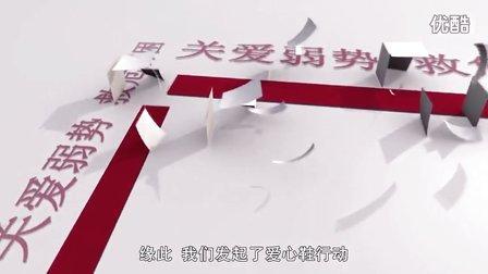 爱心鞋项目宣传片-花样盛年慈善基金会