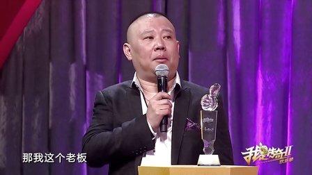 我是传奇2欢乐季第二期——01杨翠