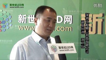 超频三 刘总接受新世纪LED网记者专访