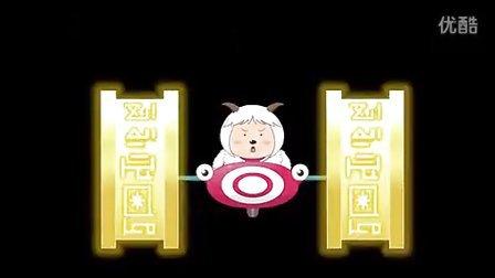 《喜羊羊与灰太狼之开心方程式》之暖羊羊战车——排头兵(宣传片)
