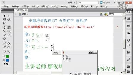 电脑培训教程137 五笔打字 难拆字