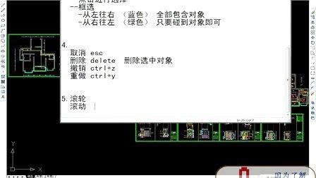第一天学习CAD教程CAD2007视频教程全套