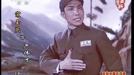 京剧艺术片《 奇袭白虎团 》