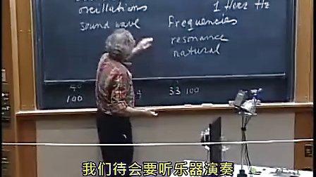 [麻省理工学院 音乐的各种声音]