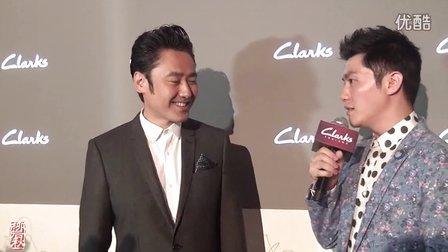 【视频】Clarks2013秋冬品发布会-吴秀波演绎英伦绅士风