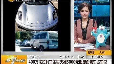400万法拉利车主每天推5000元报废面包车占车位[第一时间]