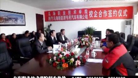 乌海专业技术学院招生宣传片