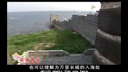 旅游中国《山海关》