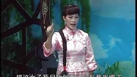 苏北琴书:白绫记第一集(演唱:张银侠,周银侠,张金贵第三段)