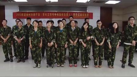2013扬州市团干部拓展培训