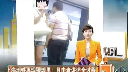 上海地铁猥琐男-pradaxa