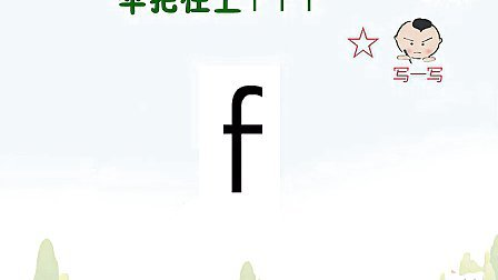 2012版《好学拼音》第2节.bpmf兰草草书店有售 淘宝网