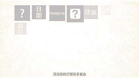 20120320携程国际机票视频字幕添加