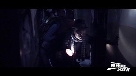 惊悚电影《楼》预告片