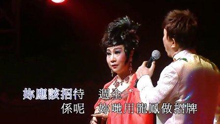09.游龙戏凤(高清版)-尹光.郭凤女