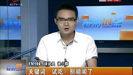 CDTV-4转基因食品争议