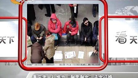 """重庆老人扎堆为""""剩男剩女""""子女征婚"""
