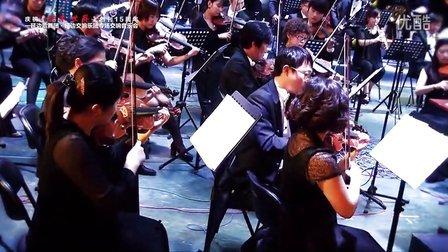 庆祝供求世界创刊十五周年 延边歌舞团专场交响音乐会 指挥曹艺阐《豪勇七蛟龙主题曲》