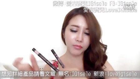 IGisele 的彩妆保养爱用品分享2013年6月