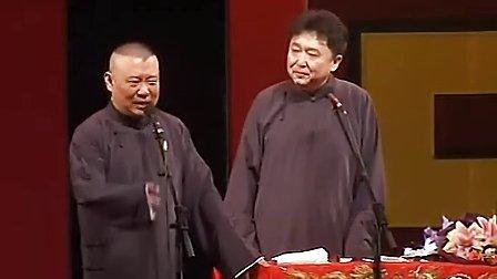 7.19郭德纲于谦20130719《戏剧与方言》