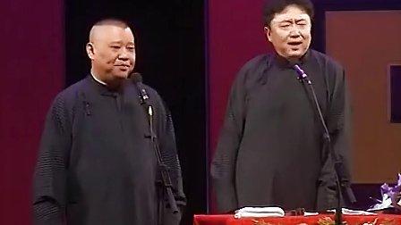 13.7.20郭德纲于谦表演相声2013《朋友论》