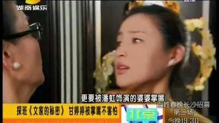 北京:探班《文家的秘密》甘婷婷被掌嘴不害怕  1111267   娱乐急先锋