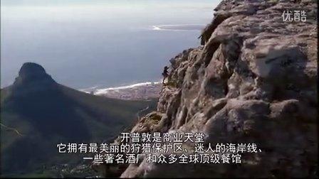 南非旅游局宣传片014