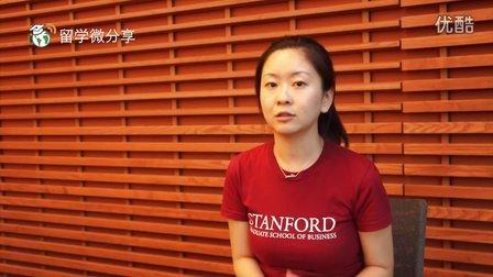 【留学微分享】斯坦福MBA Ting 申请中Essay最重要,反映自我认识