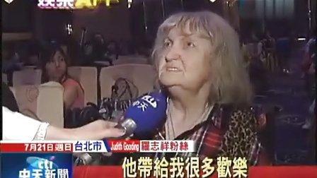 【中天】07/21罗志祥办「古装婚礼趴」 2千粉丝挤爆