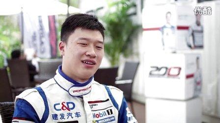 亚洲保时捷卡雷拉杯 第六回合车手采访