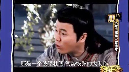 拜托电视 《精忠岳飞》竟是言情片?
