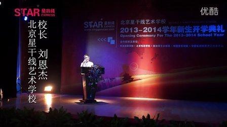 北京星干线艺术学校开学典礼