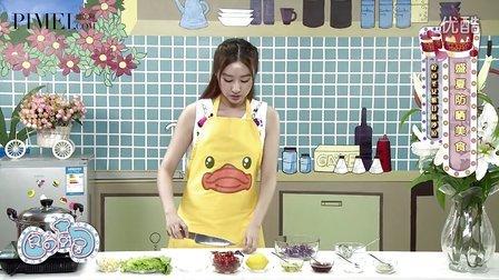 食尚厨房50期 盛夏防晒美食—柠香圣女紫甘蓝沙拉