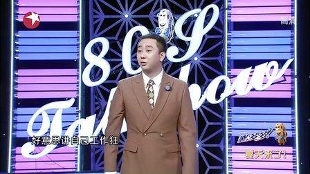 .东方卫视 今晚80后脱口秀20130721
