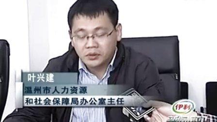 温州社保局处长公费开房170多次-pradaxa
