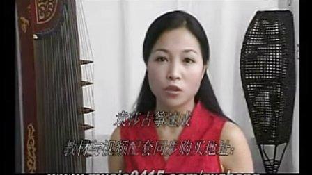 袁莎古筝教材视频-袁莎古筝考级视屏讲解 古筝基础57