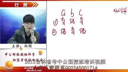 2013中公吉林省公务员考试-深度班-数量关系-刘娟-01-奇偶数